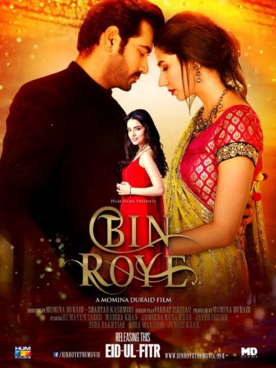 bin Roye best movie in pakistan